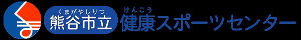 熊谷市立健康スポーツセンター